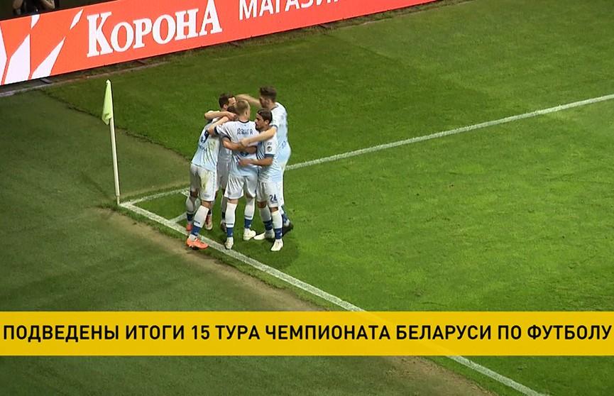 Федерация футбола составила рейтинг лучших голов 15 тура чемпионата Беларуси