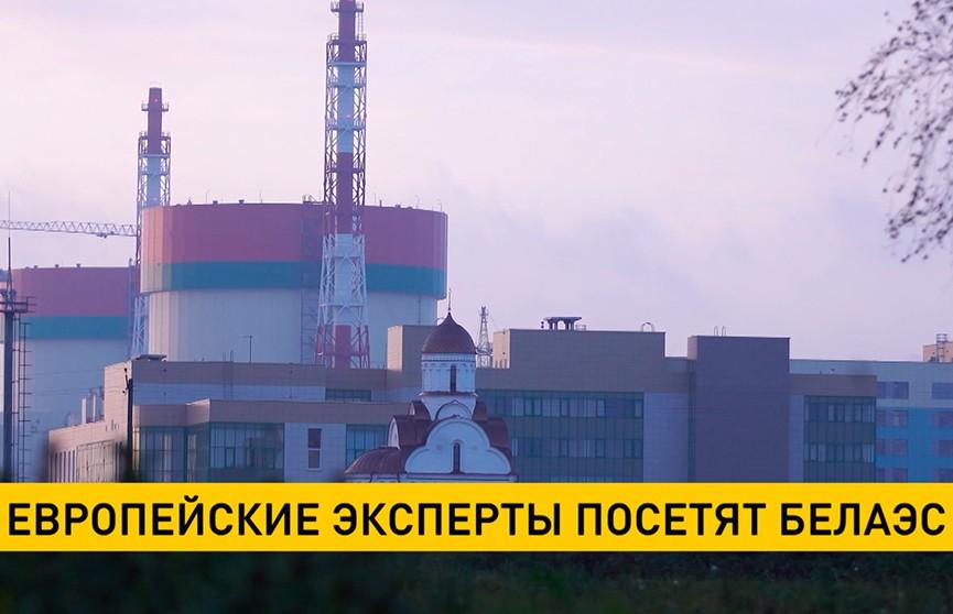 Европейские эксперты посетят БелАЭС