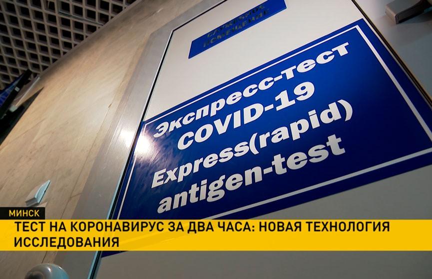 Национальный аэропорт анонсировал новую технологию диагностики COVID-19 у пассажиров