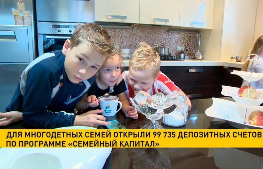 Для многодетных семей открыли 99 735 депозитных счетов по программе «Семейный капитал»