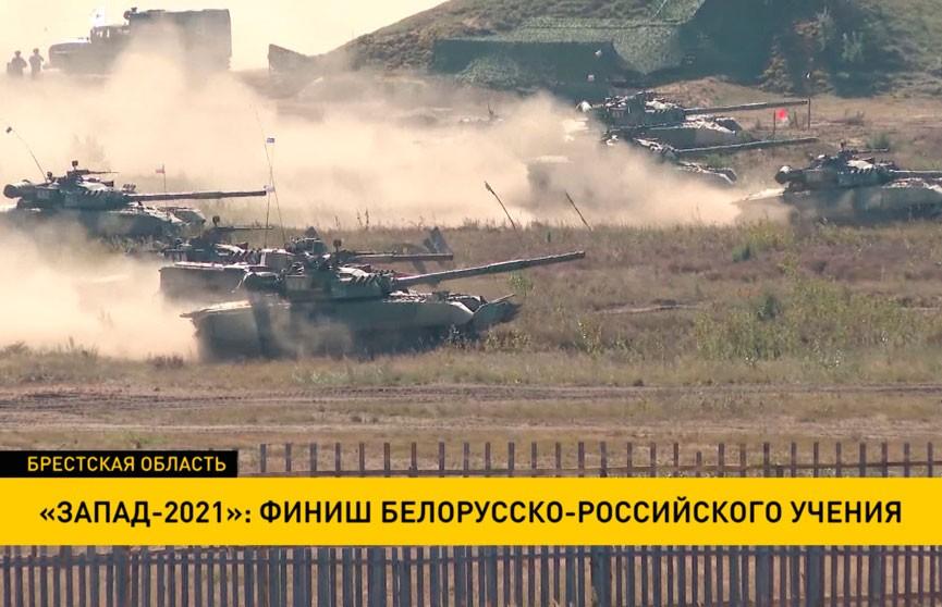 Завершается белорусско-российское учение «Запад-2021»