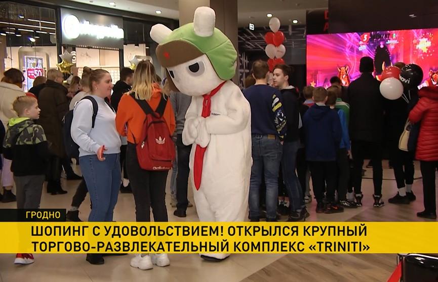 В Гродно открылся крупный торгово-развлекательный комплекс Triniti