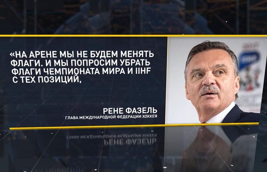 Глава Международной федерации хоккея выступил с критикой действий латвийских властей