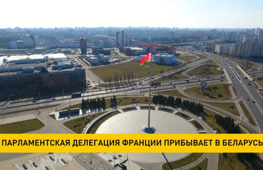 Парламентская делегация Франции прибывает в Беларусь