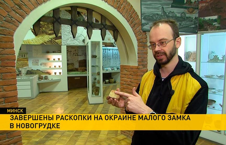 Раскопки на территории Малого замка в Новогрудке завершены: обнаружены артефакты X-XII веков