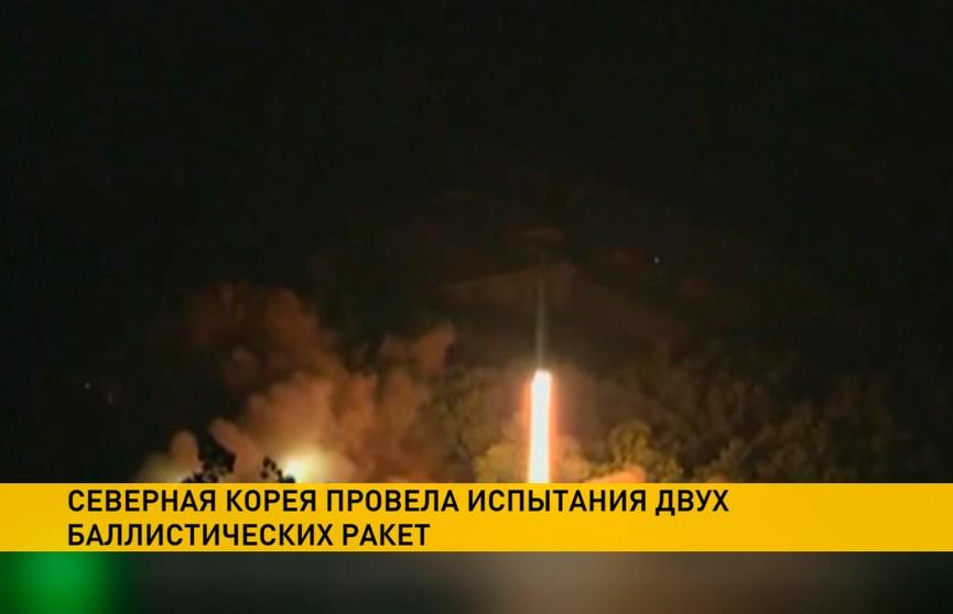 Испытания двух баллистических ракет Северной Кореей взбудоражило мировое сообщество