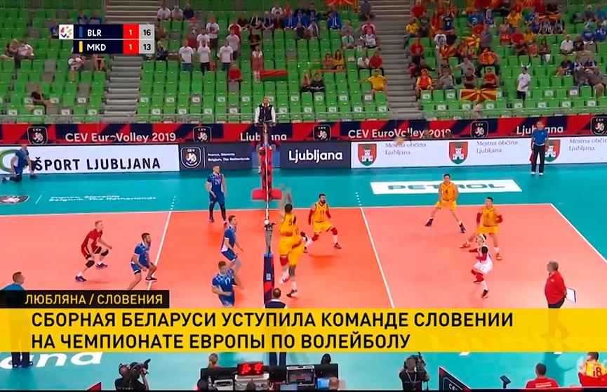 Сборная Беларуси проиграла команде Северной Македонии на ЧЕ по волейболу