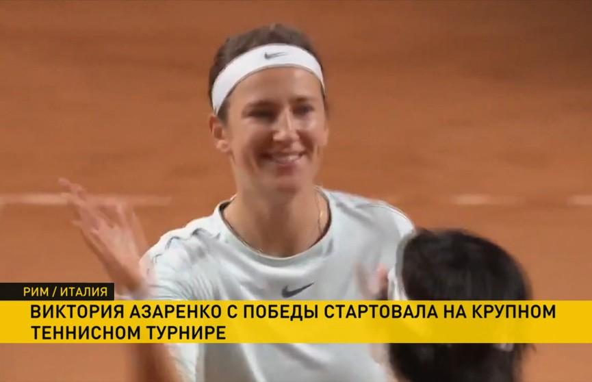 Виктория Азаренко уверенно стартовала на турнире категории «Премьер» в Риме