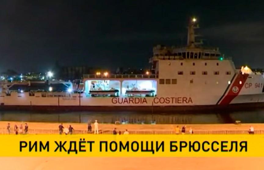 Италия отказывается принимать мигрантов с корабля береговой охраны