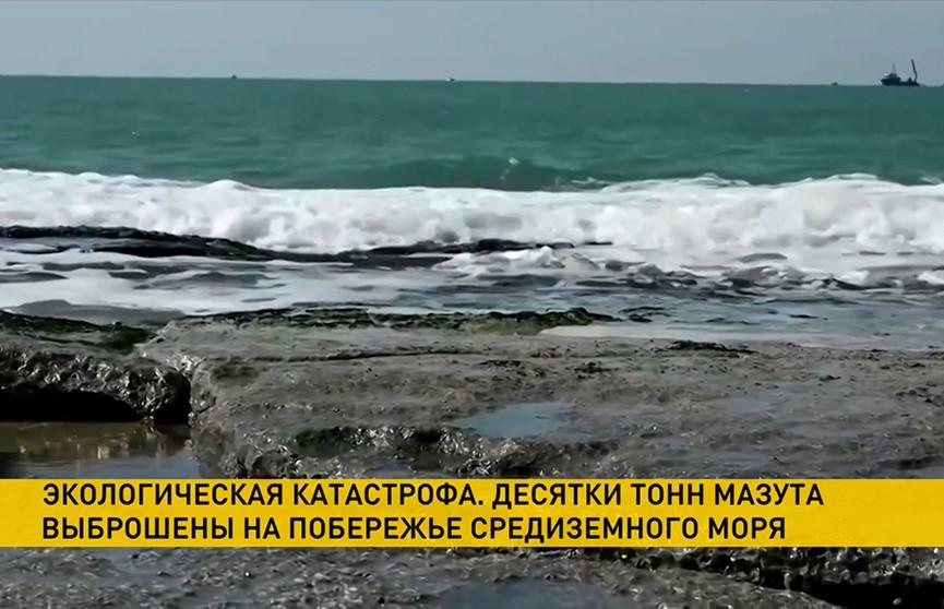 Экологическая катастрофа в Израиле: десятки тонн мазута оказались в Средиземном море