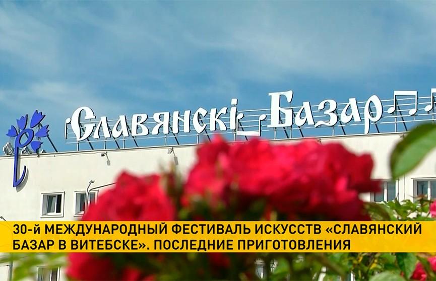 Юбилейный XXX «Славянский базар в Витебске»: какие сюрпризы приготовили организаторы гостям фестиваля