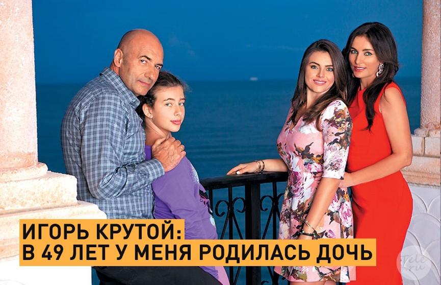 Игорь Крутой: в 49 лет у меня родилась дочь, и я по-другому взглянул на детей