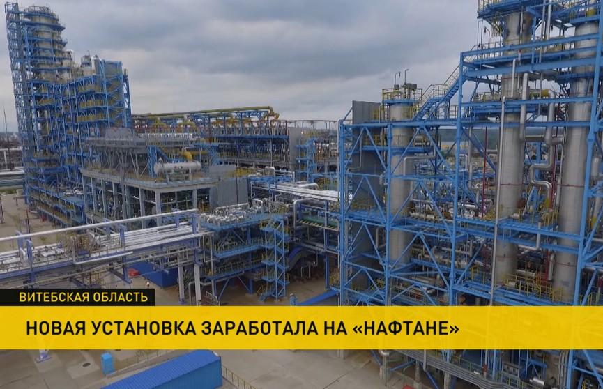 Новая установка заработала на «Нафтане»