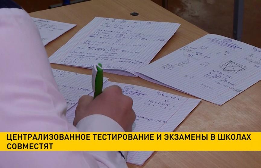 ЦТ совместят со школьными экзаменами