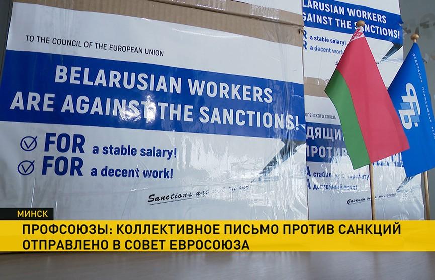 Федерация профсоюзов Беларуси отправила коллективное письмо против санкций в Совет ЕС