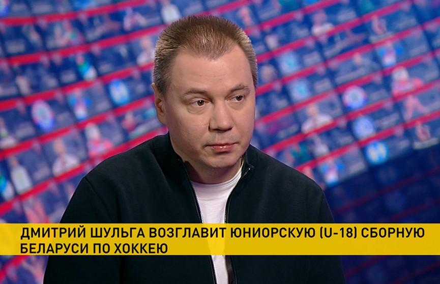 Дмитрий Шульга возглавит юниорскую сборную Беларуси по хоккею