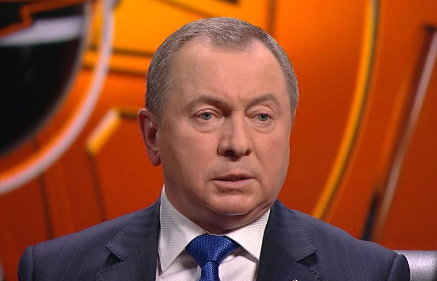 Макей: не собираемся разрывать отношения с Западом, но есть необходимость укреплять сотрудничество в восточном направлении