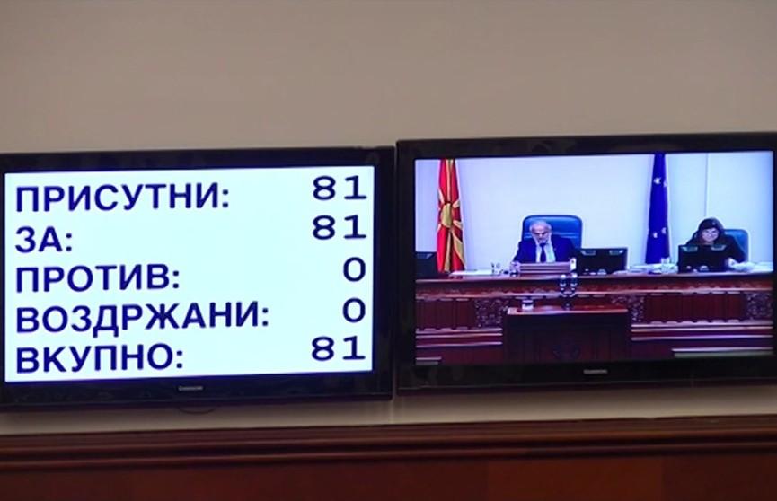 Парламент Македонии одобрил смену названия страны на «Северную Македонию»