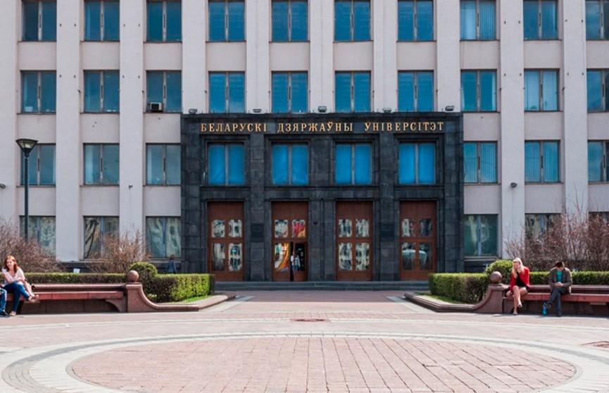 БГУ включён в топ-50 лучших вузов Евразии