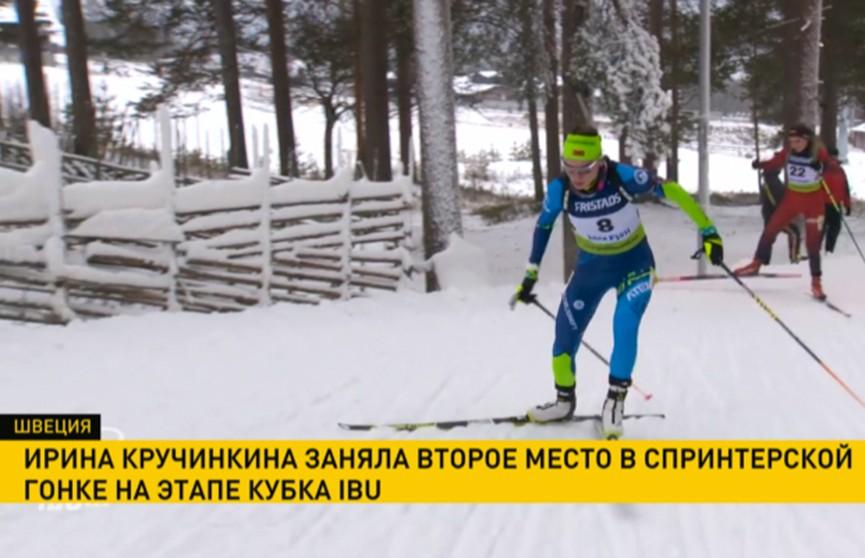 Кубок IBU: Ирина Кручинкина финишировала второй в спринтерской гонке