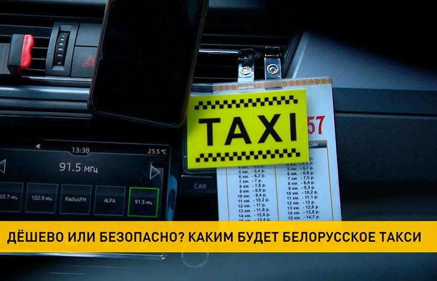 В Беларуси хотят изменить правила работы на рынке такси