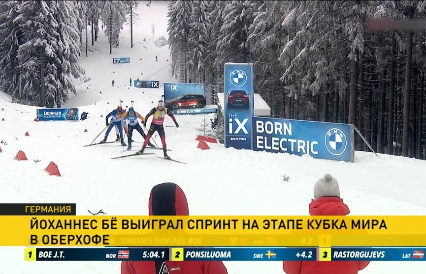 Норвежец Йоханнес Бё стал победителем спринтерской гонки на этапе Кубка мира в Оберхофе