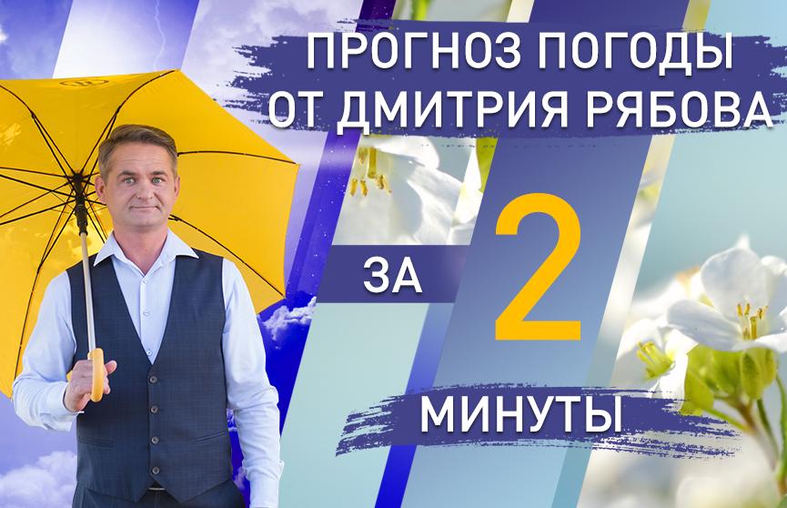 Погода в областных центрах Беларуси с 27 апреля по 3 мая. Прогноз от Дмитрия Рябова