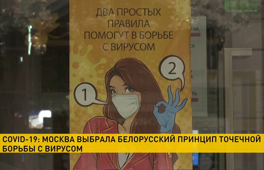 Масочный режим, испытание вакцин и отмена масштабных мероприятий: Россия выбрала метод точечной борьбы с COVID-19