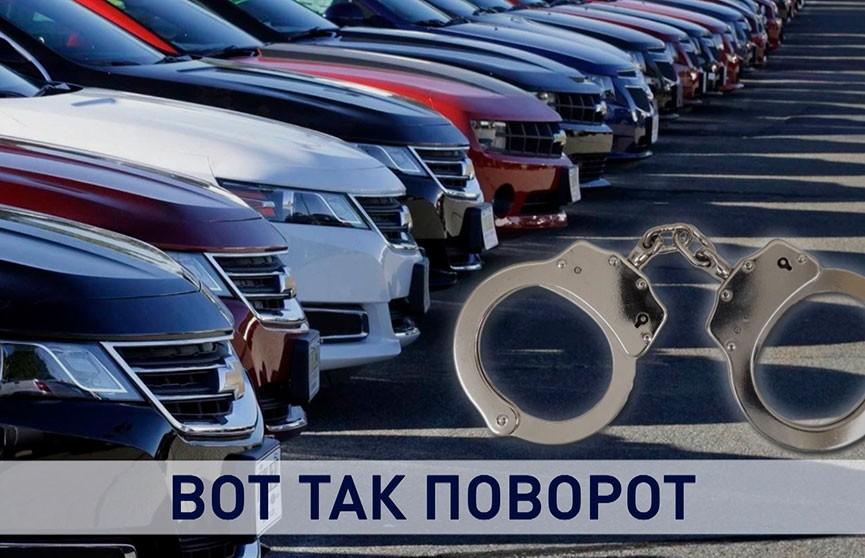 В Минске раскрыли преступную схему в сфере автолизинга. Как не попасться на удочку мошенников?