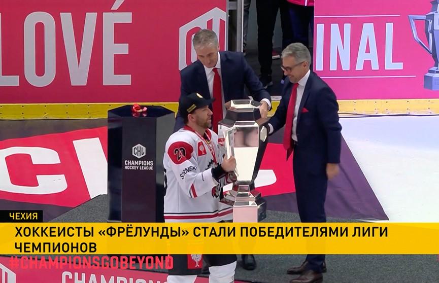 Хоккеисты шведского «Фрёлунда» во второй раз подряд выиграли Лигу чемпионов