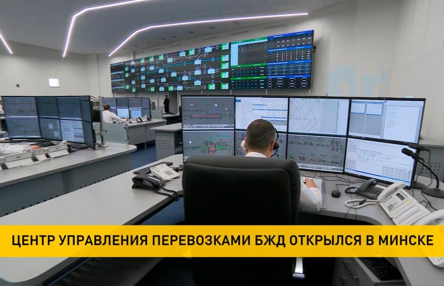 Центр управления перевозками Белорусской железной дороги открылся в Минске