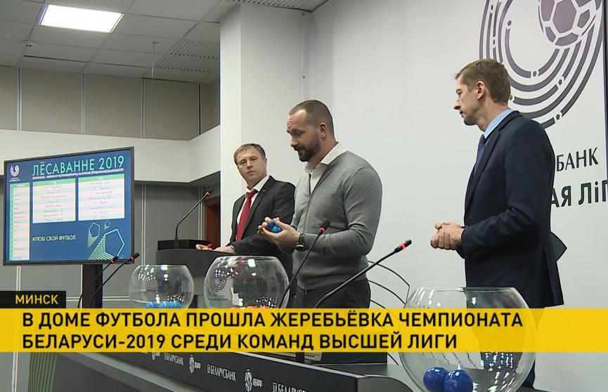 Состоялась жеребьёвка чемпионата Беларуси по футболу 2019 года