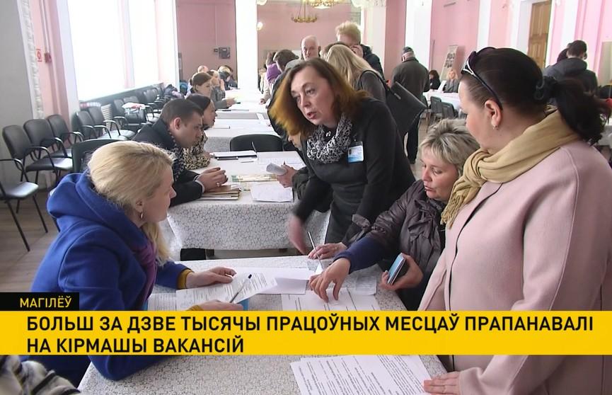 Больш за 2000 працоўных месцаў прадставілі на кірмашы вакансій у Магілёве