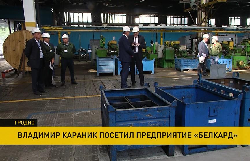 Владимир Караник посетил завод «Белкард»