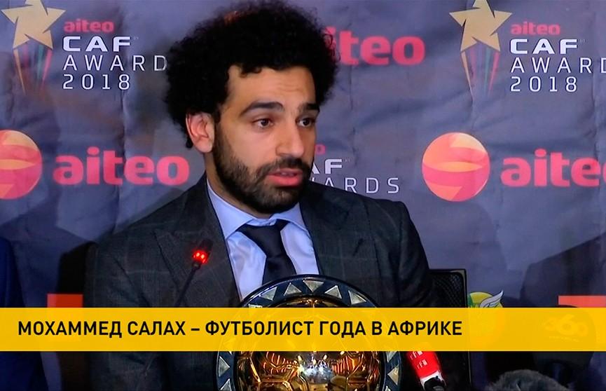 Мохаммед Салах второй год подряд стал лучшим футболистом Африки