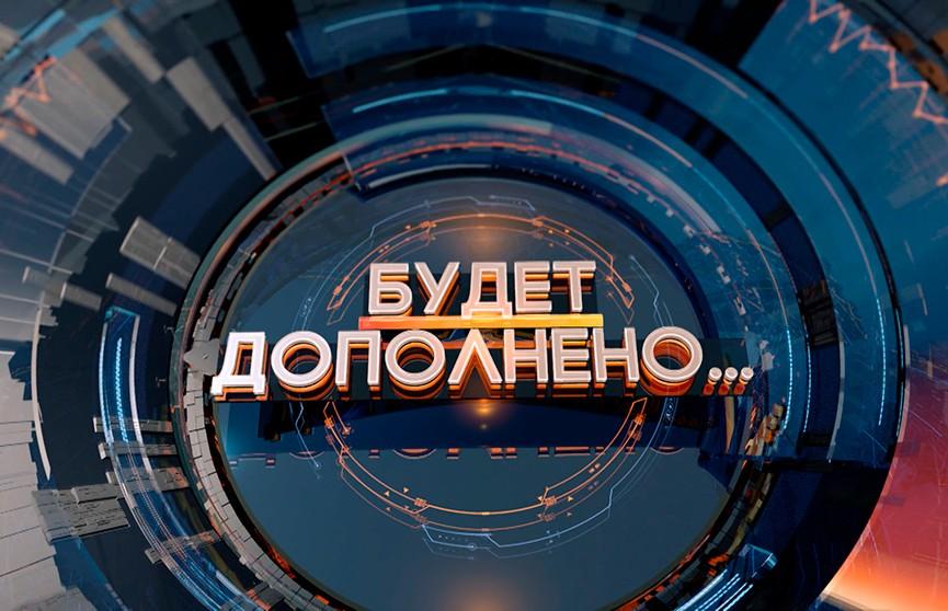 Какие потери несёт Беларусь от поставок некачественной российской нефти? Рубрика «Будет дополнено»