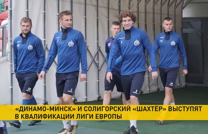 Лига Европы: минское «Динамо» примет польский клуб «Пяст»