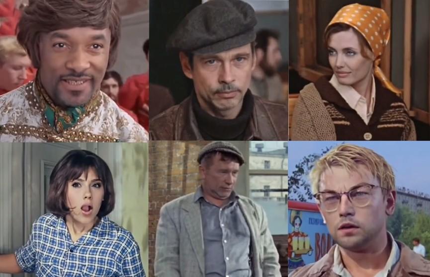 Как выглядели бы советские фильмы, если бы в них сыграли голливудские актёры (ВИДЕО)