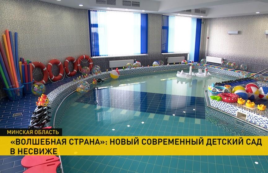 Сенсорная комната, stem-центр, бассейн. Ультрасовременный детский сад открылся в Несвиже