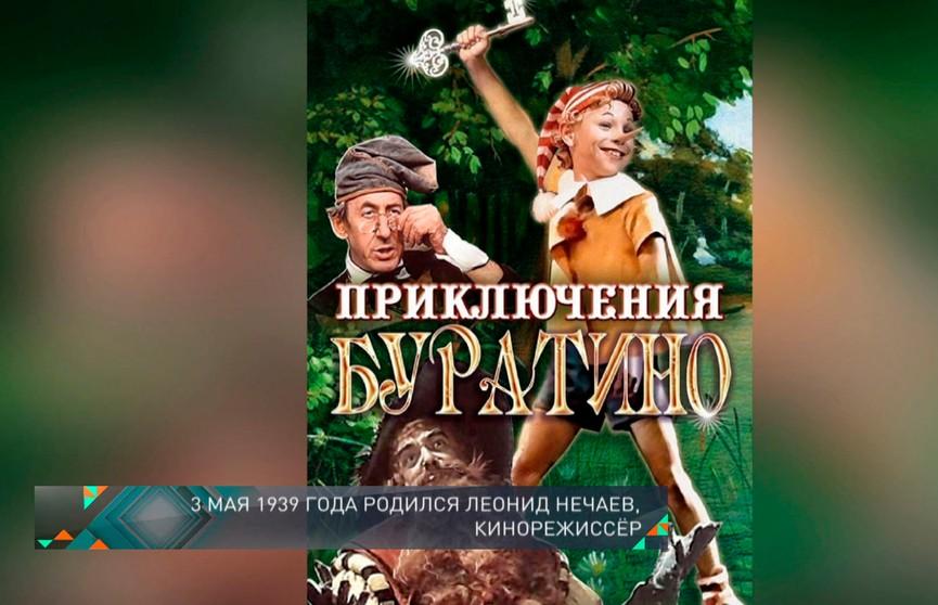 День 3 мая в истории: родился Леонид Нечаев, началось строительство первой линии метро в Минске