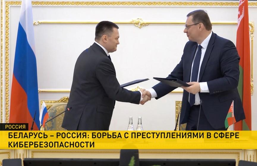 Беларусь и Россия усилят борьбу с преступлениями в сфере информационно-коммуникационных технологий