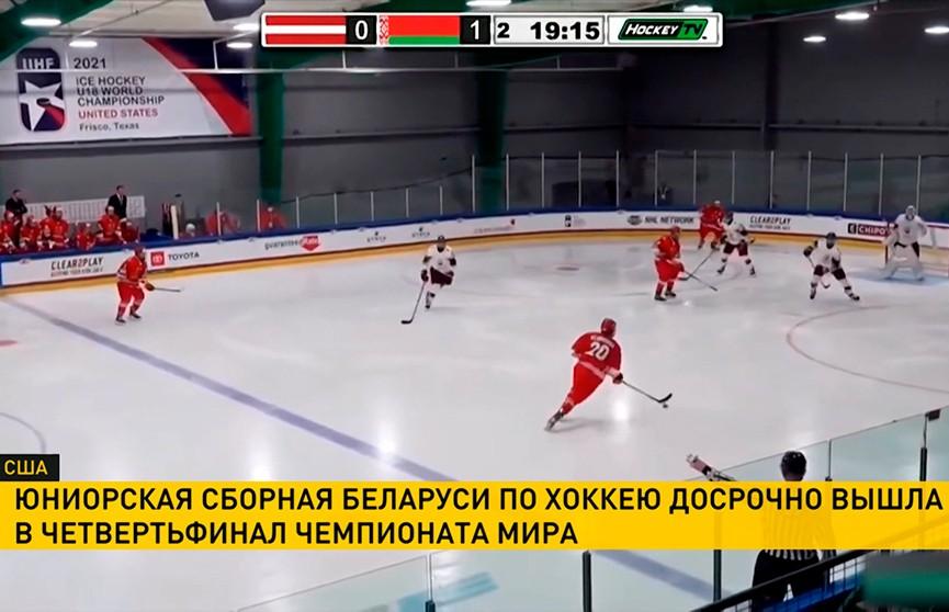 Юниорская сборная Беларуси по хоккею досрочно вышла в четвертьфинал ЧМ в США