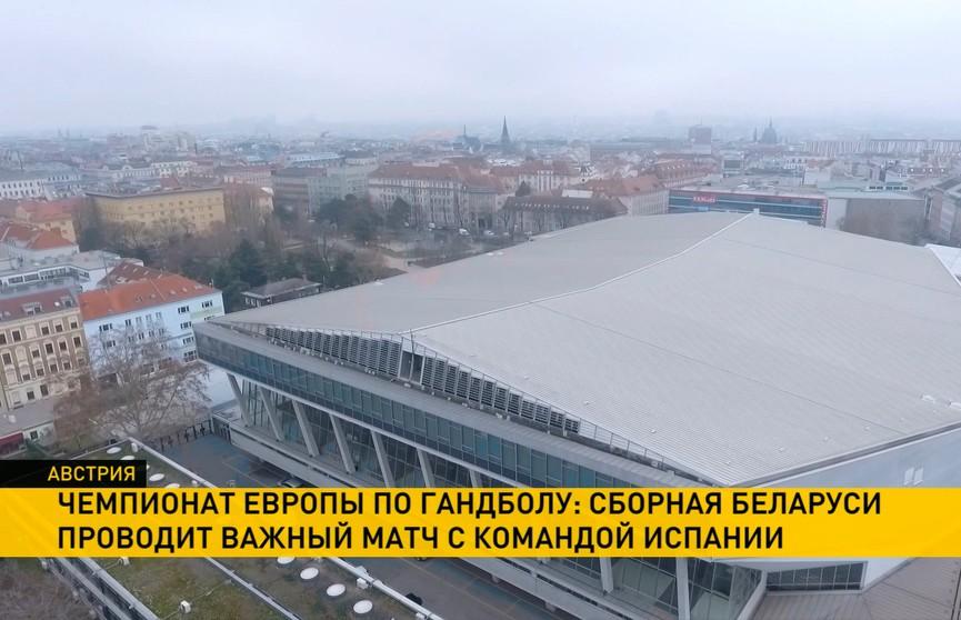 Белорусская сборная готовится к важному матчу на ЧЕ по гандболу: бросим вызов Испании!