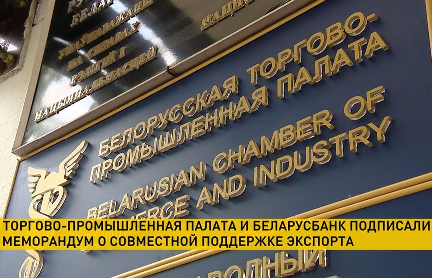 Белорусская торгово-промышленная палата и Беларусбанк подписали соглашение о совместной поддержке экспорта