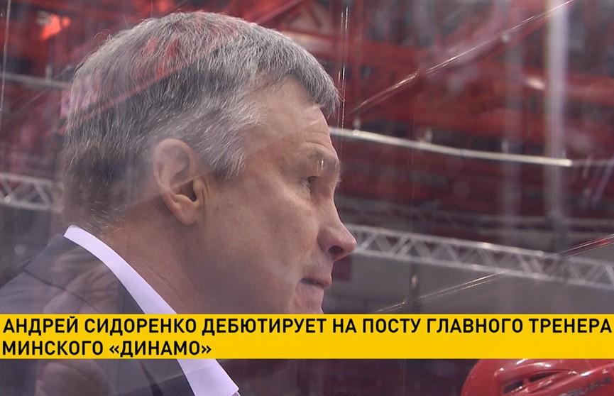 Андрей Сидоренко сегодня проведёт первый матч во главе минского «Динамо»