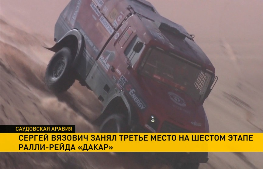 Экипаж Сергея Вязовича занял третье место на шестом этапе ралли «Дакар»