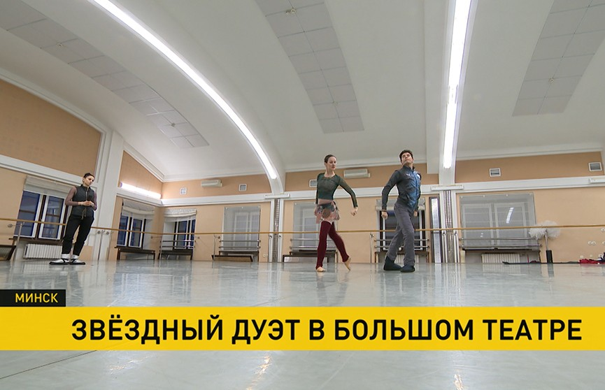 Две звезды взойдут на сцену Большого театра в спектакле «Дон Кихот»