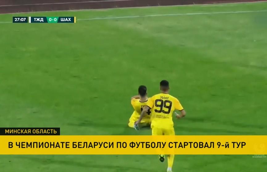 «Витебск» разгромил минский «Энергетик БГУ» в девятом туре чемпионата Беларуси по футболу