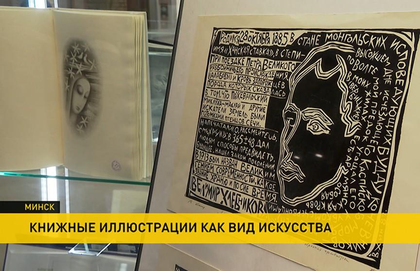 Книжные иллюстрации как вид искусства: в Национальной библиотеке стартовал проект, открывающий многообразие художественных техник