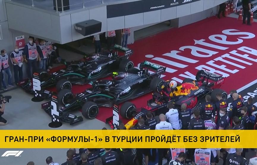 Гран-при «Формулы-1» в Турции пройдет без зрителей